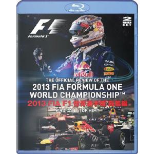 2013 FIA F1世界選手権総集編 Blu-Ray/ブルーレイ/BD版 完全日本語 初回版限定特典DVD付 5,000枚限定|monocolle