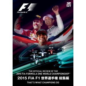 2015 FIA F1世界選手権総集編 完全日本語版 DVD版|monocolle