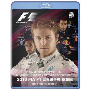 2016 FIA F1世界選手権総集編 Blu-Ray/ブルーレイ/BD版 完全日本語(EM-201)|monocolle
