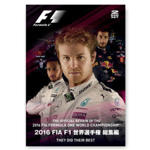 2016 FIA F1世界選手権総集編 DVD 版 完全日本語 (EM-200)|monocolle