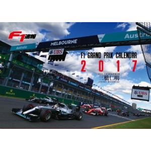 2017 F1 速報 卓上カレンダー 13枚綴り(両面印刷) グランプリ開催ステッカー付き|monocolle