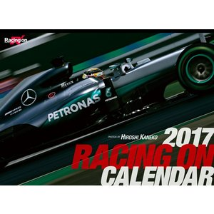 2017 RacingOn レーシングオン カレンダー 壁掛けタイプ 13枚(表紙+12カ月分)|monocolle