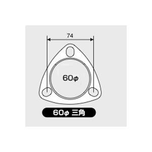 JURAN マフラーガスケット 直径60mm 三角 1枚入り|monocolle