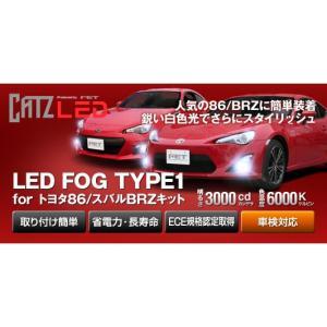 トヨタ 86 / スバルBRZ用 CATZ(キャズ) LEDフォグランプキット (ホワイト)TYPE1|monocolle