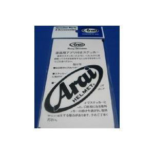Arai アライ ヘルメット 塗装用アプリ付 ステッカー (9x4cm) 1枚入り (1593) monocolle