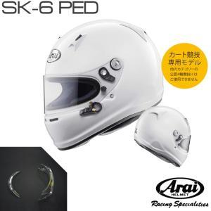 Arai アライ ヘルメット SK-6 PED SNELL-K規格 レーシングカート・走行会用 monocolle