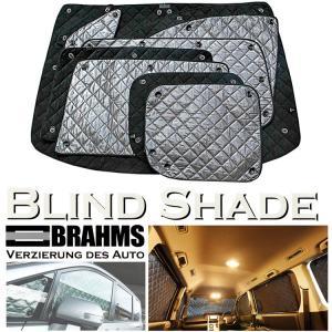 BRAHMS ブラームス ブラインドシェード トヨタ 200系 ハイエース 標準ロング 1台分 フル...