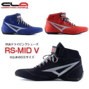 CLA レーシングシューズ RS-MID V レーシングカート・走行会用 (25.0cm〜28.0cm)|monocolle