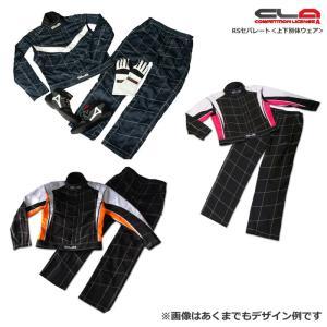 CLA レーシングスーツ RS-170(ジャケット+パンツ)セパレート ノーメックス (単色 / マット地) スポーツドライビング用 / 受注生産品につき納期約1〜2ヶ月 monocolle