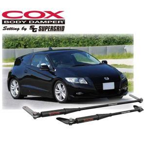 COX コックス ボディダンパー ホンダ CR-Z 用 Setting by スーパーグリッド|monocolle