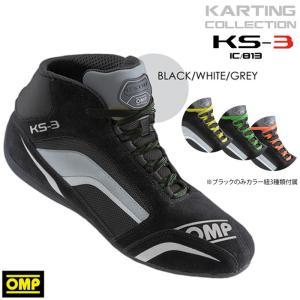 OMP KS-3 レーシングシューズ ブラック レーシンクカート・走行会用(IC/813070)|monocolle
