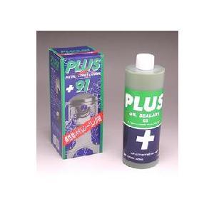 PLUS 91 オイル漏れ補修用品 添加剤タイプ monocolle