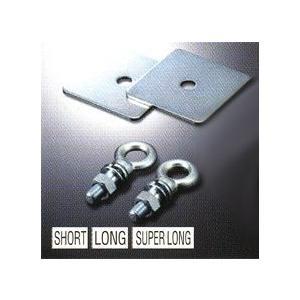 JURAN シートベルト固定用  アンカーボルト(ストレスプレート付き) ロングタイプ 1ペア(2本入り)|monocolle
