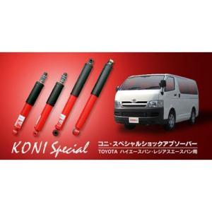 KONI SPECIAL トヨタ ハイエースバン・レジアスエースバン200系用 ショックアブソーバー スタンタード 1台分 (フロント2本 リヤ2本)|monocolle