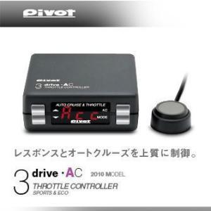 PIVOT ピボット 3DRIVE AC スロットルコントローラー 本体 + ニッサン(AT/CVT車用) 専用ハーネス + ブレーキハーネス 3点セット|monocolle
