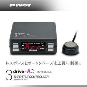 PIVOT ピボット 3DRIVE AC スロットルコントローラー 本体 + ニッサン(AT/CVT車用) 専用ハーネス セット|monocolle