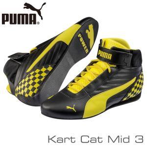 PUMA プーマ Kart Cat Mid 3 レーシングシューズ ブラック×イエロー(01) レーシングカート・走行会用 (306070-01)