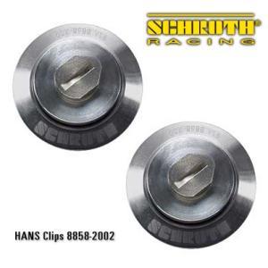 SCHROTH シュロス HANS(ハンス)用 ヘルメットクリップ FIA 8858-2002 (旧規格) 1セット(2個入り) / 取り付け無し,公認ステッカー無し|monocolle