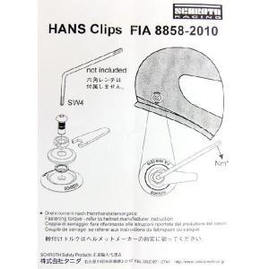 SCHROTH シュロス HANS(ハンス)用 ヘルメットクリップ FIA8858-2010 (新規格) 1セット(2個入り) monocolle 04