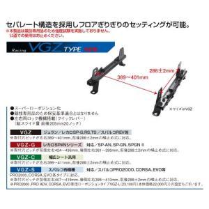 オリジナル シートレール【VGZ-S TYPE】 TOYOTA 86 / SUBARU BRZ 用 スパルコPRO2000対応|monocolle