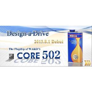 WAKOS ワコーズ CORE502 エンジンオイル用 添加剤 C502|monocolle|02