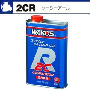 WAKOS ワコーズ 2CR ツーシーアール 500ml 2サイクルオイル 1本 monocolle