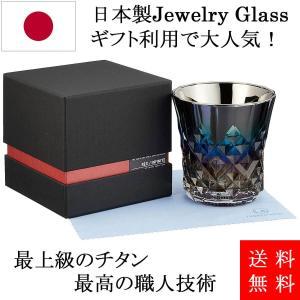 チタンミラーグラス Rex PROGRESS 正規販売店 ウイスキー 焼酎 ワインに最適な日本製グラ...