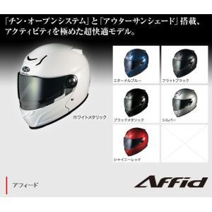 【送料無料】OGKカブト AFFID ヘルメット|monodirect