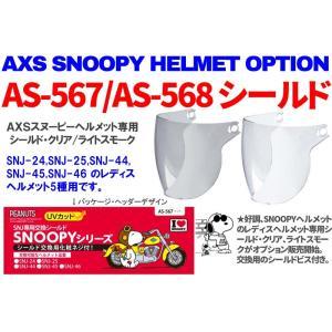 アークス(AXS)★AXS SNOOPY HELMET OPTION シールド[AS-567/AS-568]|monodirect