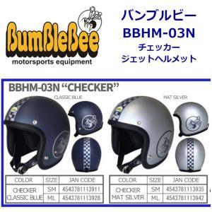 【送料無料】バンブルビー★チェッカー ジェットヘルメット[BBHM-03N]|monodirect