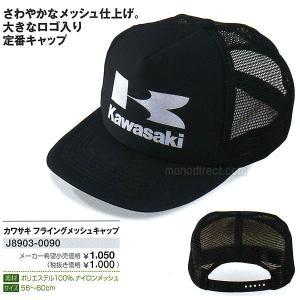 カワサキKAWASAKI純正★フライングメッシュキャップ|monodirect