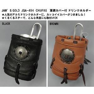 【あすつく】ジャムズゴールド(JAM'S GOLD)★革調カバー付 ドリンクホルダー CHIAPAS[JGA-494]|monodirect