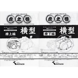 キタコKITACO★モンキー系ボアアップ虎の巻【腰上Vol.4 / 腰下編Vol.4 (新版)】2冊セット|monodirect