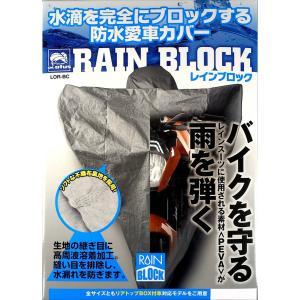 レイト商会★ロータス レインブロック バイクカバー 【送料無料】[M-BOX]|monodirect