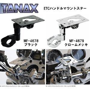 TANAXタナックス*ETCハンドルマウントステー/JRM-12用|monodirect