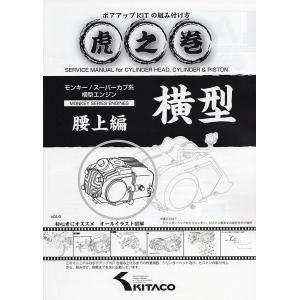 キタコKITACO★モンキー系ボアアップ虎の巻【腰上編 Vol.4 1版】 00-0900007|monodirect