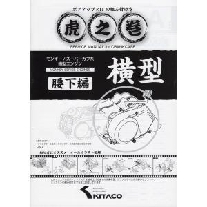 キタコKITACO★モンキー系ボアアップ虎の巻【腰下編 新版 Vol.4 1版】 00-0900008|monodirect