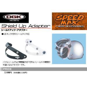 OGK★SPEEDMAX 【シールドアップアダプター】 3点ホック|monodirect