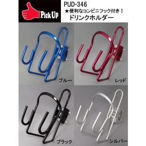 PICK UPピックアップ★コンビニフック付ドリンクホルダー:PUD-346|monodirect