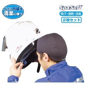 【ゆうメールで送料無料】ラフ&ロード★SPASOFT ヘルメットアンダーキャップ(2枚組)[RR7604]|monodirect