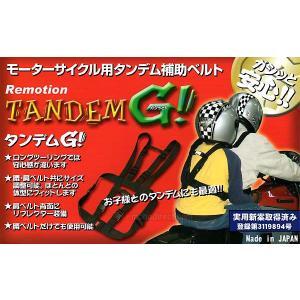 バイク用★タンデム補助の腰・肩ホールドベルト★タンデムG!/Remotion製|monodirect