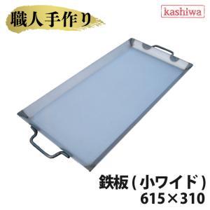 鉄板(小ワイド) 厚さ2.3mm 615X310|monodukuri-kashiwa