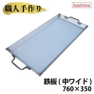 鉄板(中ワイド) 厚さ 2.3mm 760X350|monodukuri-kashiwa