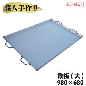 鉄板(大) 厚さ3.2mm 980X680|monodukuri-kashiwa