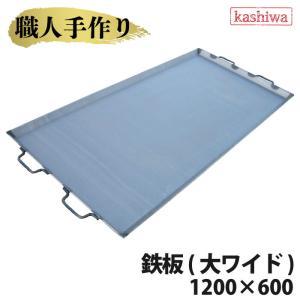鉄板 (大ワイド) 厚さ 3.2mm 1200X600|monodukuri-kashiwa