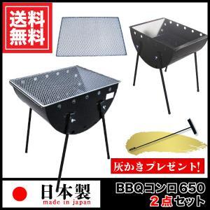 650型コンロ + 焼きアミ(中) 2点セット + 灰かき(L600)|monodukuri-kashiwa