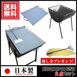 650型コンロ + 鉄板(中) 2点セット + 越し金|monodukuri-kashiwa
