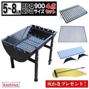 900型コンロ + 焼きアミ(大) + ステンレス補助棚3点セット + 鉄板ミニ|monodukuri-kashiwa