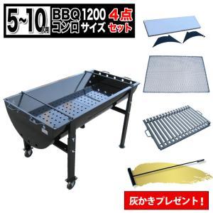 1200型コンロ + 焼きアミ(特大) + ステンレス補助棚 の3点セット + 鉄板(ミニ)|monodukuri-kashiwa