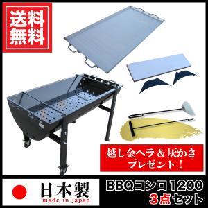 1200型コンロ + 鉄板(大ワイド) + 補助棚 3点セット + 灰かき(L850) + 越し金|monodukuri-kashiwa